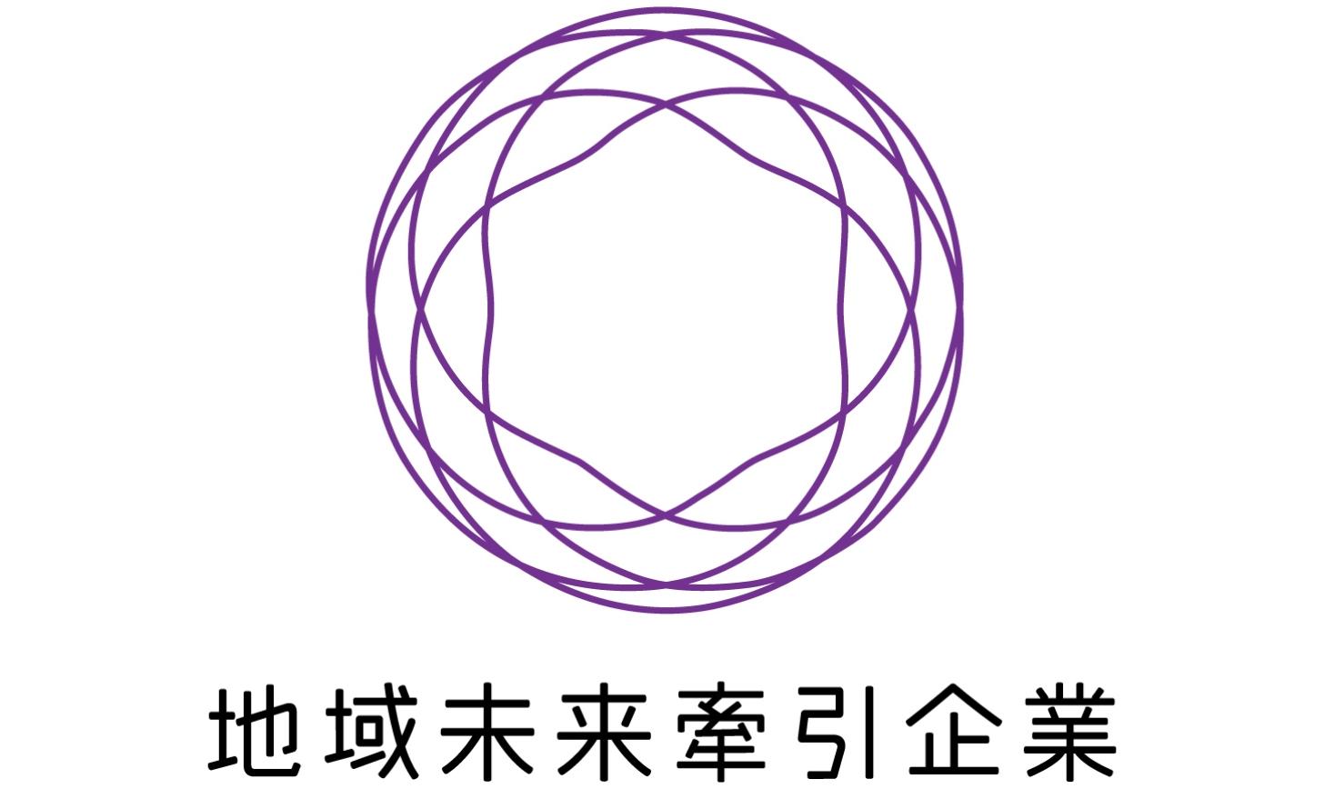 経済産業省より「地域未来牽引企業」の選定を受けました。